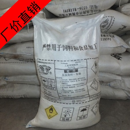 亚硝酸钠   防冻液原料