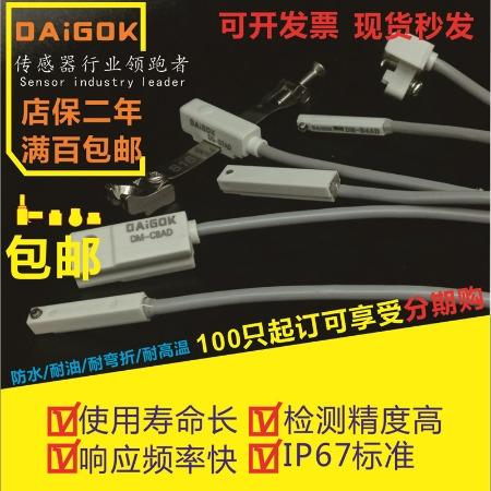 DAIGOK磁性开关全系列防水耐油耐弯折支持OEM/ODM