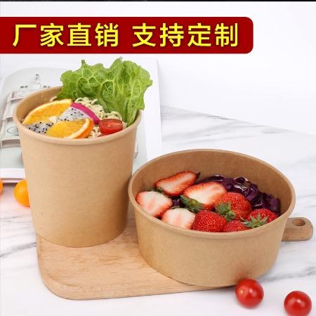 厂家直销一次性沙拉碗牛皮纸打包碗可配盖外卖打包盒