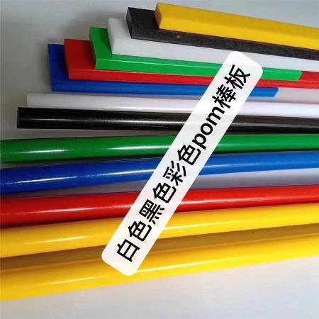 进口POM板/棒 防静电POM板材 红色黄色蓝色绿色白色黑色POM棒板 赛钢棒板 精密加工可零切