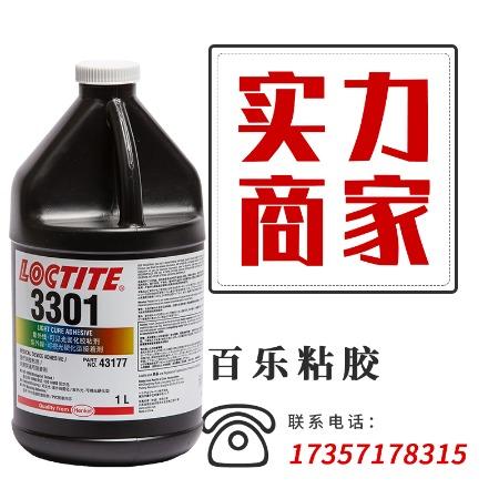 原厂loctite3301胶水 生物医疗级胶水 低粘度透明紫外线固化3301uv胶 官方直供 1L