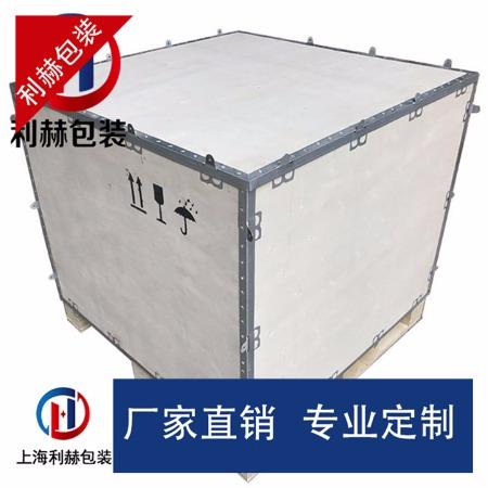 厂家直销插扣木箱 钢边箱尺寸 无钉箱生产厂家 上海利赫