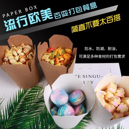 一次性牛皮纸面条桶薯条杯炸鸡块盒可定制 打包圆形鸡米花盒子