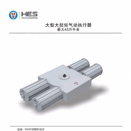 DX45W双作用拔叉结构大型钢制气动执行器规格齐全客户定制温州直销