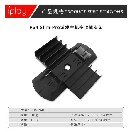 IPLAY新品 游戏配件 PS4 Slim Pro游戏主机多功能支架 游戏碟支架 散热底座