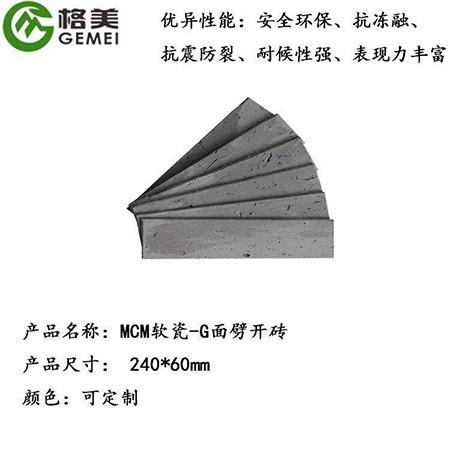 格美mcm软瓷厂家丨旧城改造项目选择材料丨安全环保