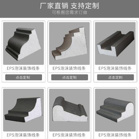 外墙专用eps装饰线条   聚苯eps造型线条
