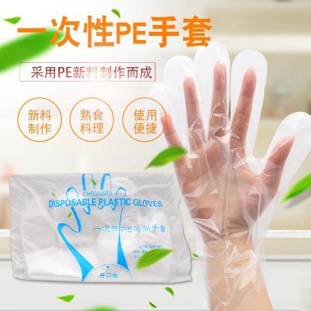 厂家批发 一次性薄膜食品手套 餐饮pe厨房塑料透明手套 新料手套