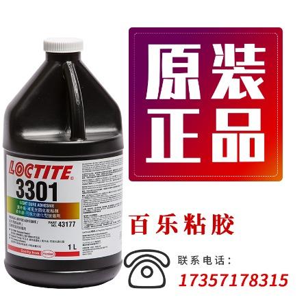 镇海loctite3301胶水 无影胶紫外线灯固化 透明韧性医用3301uv胶 一手货源