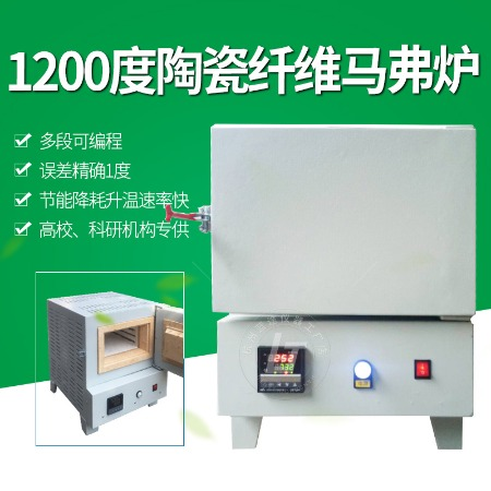 杭州蓝途仪器新华彩票节能纤维电阻炉LTC-3-12节能降耗升温速度快温度精确度高