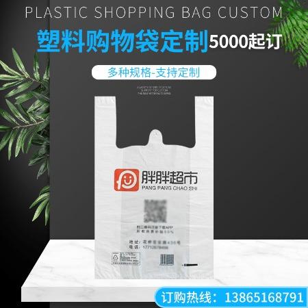 厂家定制塑料袋 超市购物袋 手提塑料袋 广告袋免费设计logo