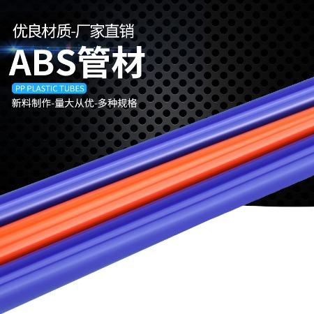 厂家直销 PP管材 ABS管材 橡胶制品 ABS管 塑胶制品 产品pp管
