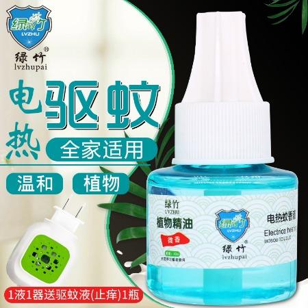 九江儿童电热蚊香液套装 植物精油蚊香液 新余电热灭蚊驱蚊液 安睡无忧
