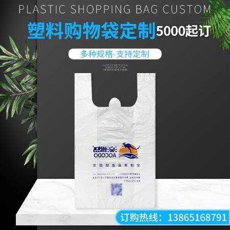 厂家直销 袋子定做塑料袋 定制手提袋背心超市购物打包外卖水果袋印刷logo