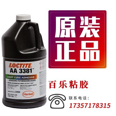 海曙直销乐泰3381胶水 紫外线玻璃胶 低气味不白化3381uv胶 量大价优