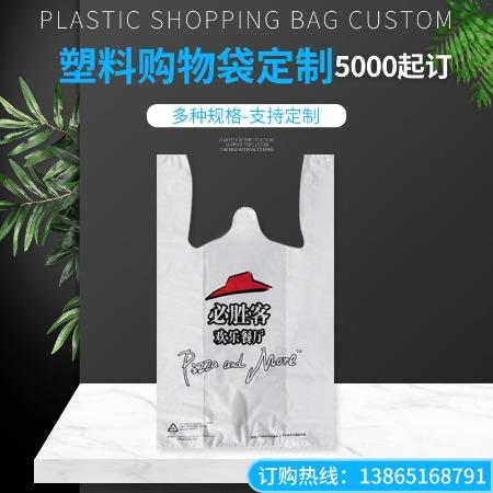 外卖打包袋超市购物袋定制印刷logo背心袋手提袋子礼品塑料袋定做