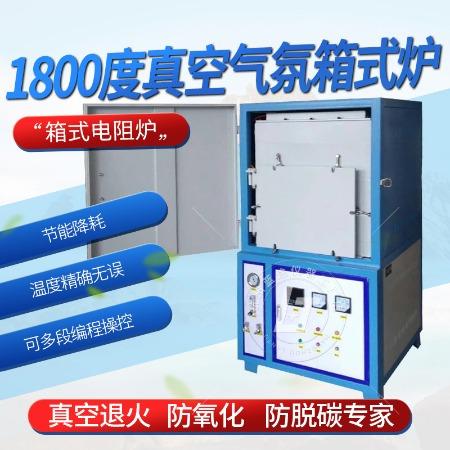 蓝途仪器1800℃  ZKXL-4-18真空箱式气氛炉抽真空通气体两用防氧化高温处理