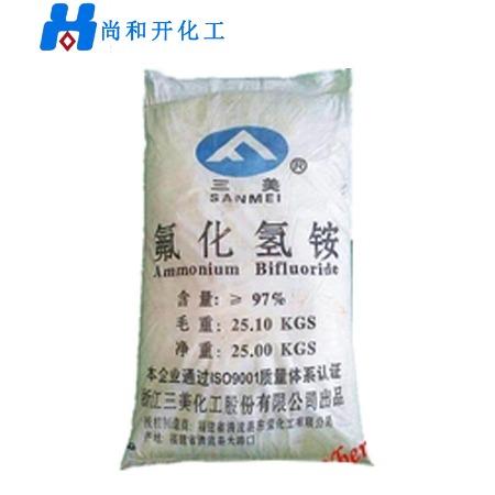厂家供应氟化氢铵工业级 含量98% 氟化氢铵白色结晶粉末大量现货