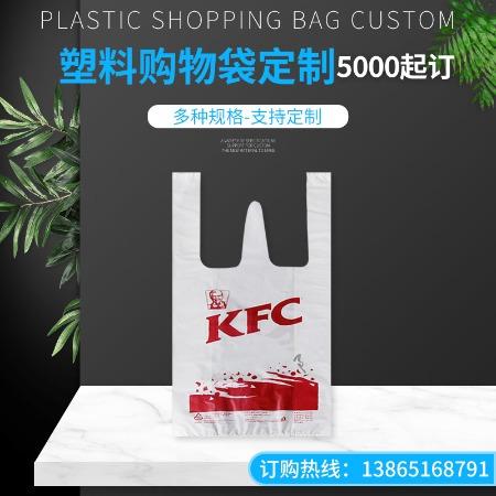 厂家直销 塑料袋定做塑料背心袋 外卖打包袋超市购物塑料膜 定制LOGO袋