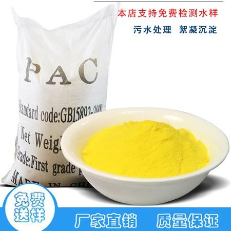黄色聚合氯化铝纯品 产地直销净水剂