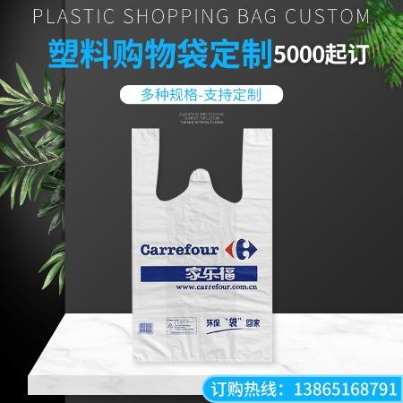 厂家直销 超市购物袋定制印刷logo背心袋手提袋子食品塑料袋定做
