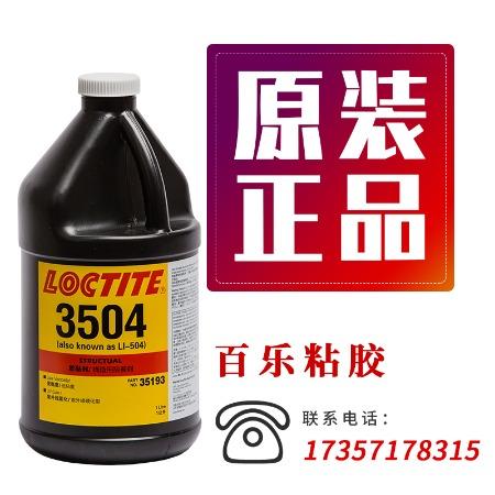 平阳新批次loctite3504胶水 光学紫外线固化uv胶 中强度厌氧固化3504结构胶 现货秒发