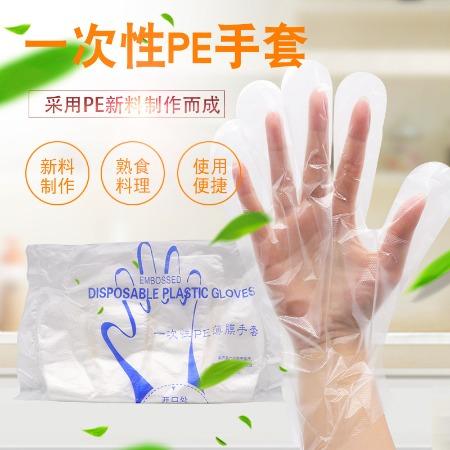 厂家批发 餐饮pe厨房塑料透明手套 新料手套  一次性薄膜食品手套