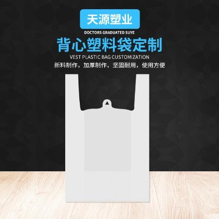 厂家直销 背心塑料袋定制 塑料袋定制 塑料购物袋 印制logo