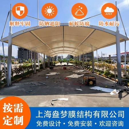 上海拉杆车棚全新报价膜结构车棚价格优拉杆汽车棚厂家上海盎梦质量保证 经久耐用