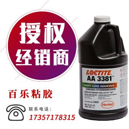江北批发loctite3381胶水 紫外线硬化树脂胶 高透光玻璃金属粘接3381uv胶 可开增票