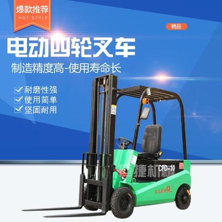 电动叉车装卸车搬运电车 小型四轮座驾式环保电瓶叉车