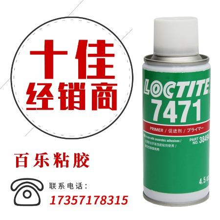 泰顺乐泰7471活化剂 厌氧胶促进剂 透明溶剂底剂7471加速固化剂 大量库存
