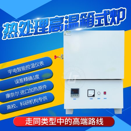 蓝途仪器 1200℃马弗炉高温箱式电阻炉RCL-4-12 气氛炉厂家