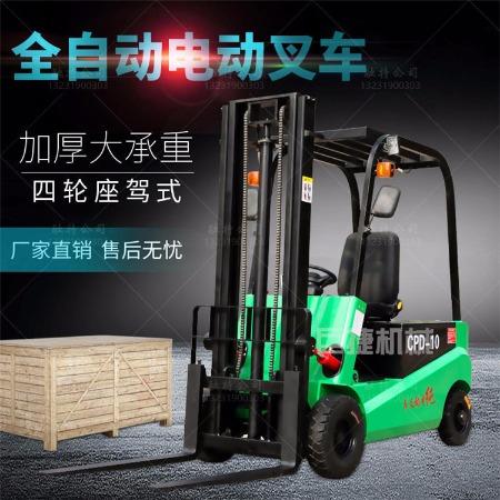 四轮全电动叉车堆高升高搬运装卸车电动装卸车电动铲车