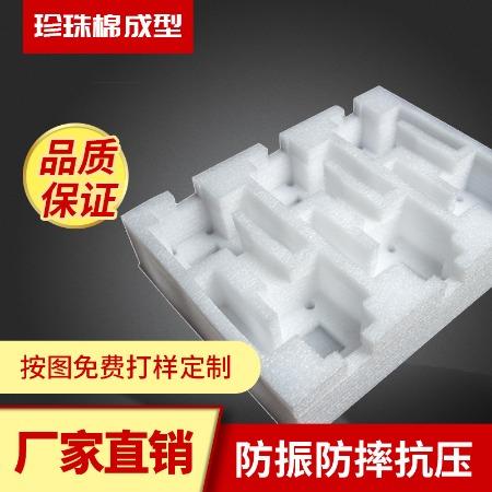 东莞珍珠棉内衬成型-珍珠棉成型厂家定制