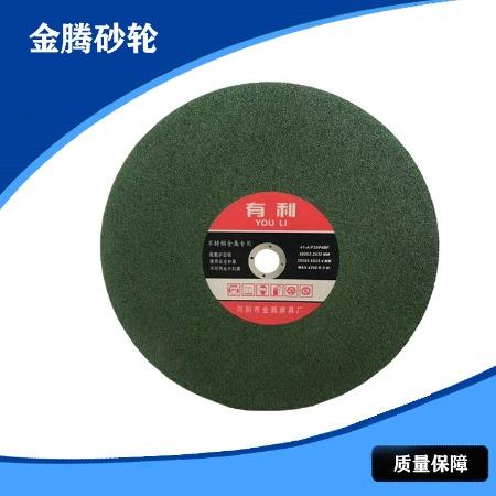金腾 绿色切割片 355x2.8x25.4绿色切割片批发