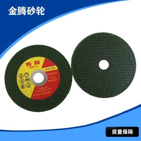 厂家直销  绿色切割片 107x1.2x16绿色切割片 批发定购