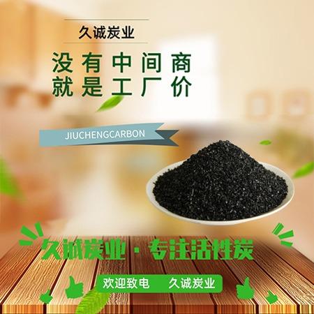供应黄金椰壳活性炭 防潮椰壳活性炭 装修去味椰壳活性炭