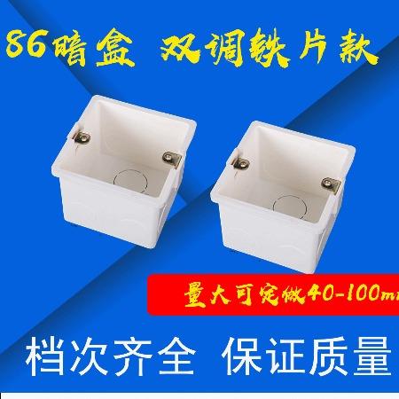 工程款86线盒pvc穿线盒底盒 暗盒 信息盒 墙壁电源开关插座明装