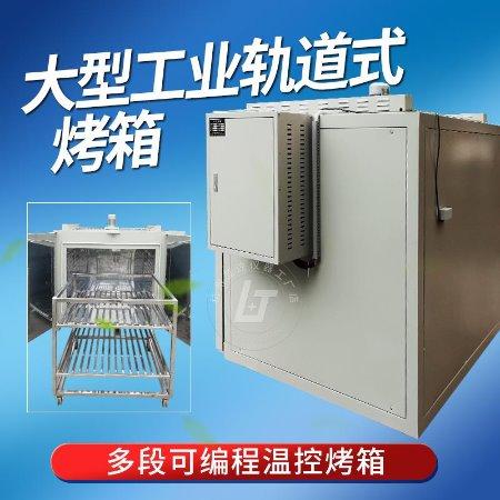 蓝途仪器 大型工业烤箱 不锈钢金属内胆钣金加厚保温层