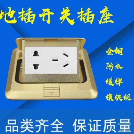 地插全铜防水快弹起式地面插座五孔地板插座工程款家装功能键可换