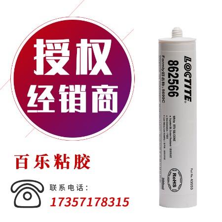 扬中原装乐泰5699C胶水 变速箱摩托车密封胶 白色膏状rtv5699C硅橡胶 免费打样862566