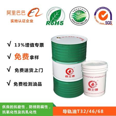 江苏厂家供应 32号轴承导轨油 CNC机床导轨油 工业润滑油生产批发