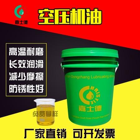 厂家直销 嘉士德螺杆式空压机油 空气压缩机油 空压机专用油热销