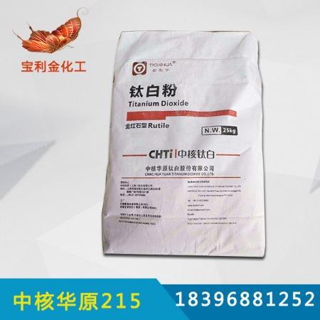 锐钛型二氧化钛济南 油漆涂料用二氧化钛 R-215金红石钛白粉现货批发价
