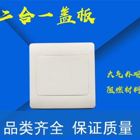 86式盖板面板墙壁开关插座暗装象牙白五孔墙壁插座面板暗装工程款