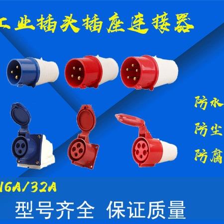 工业插头插座连接器16A32A3芯4芯5芯防水防潮防腐