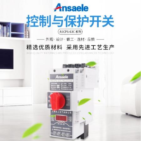 上海安上 ASCPS-45 控制保护开关  CPS控制与保护开关  三相电机多功能综合控保开关