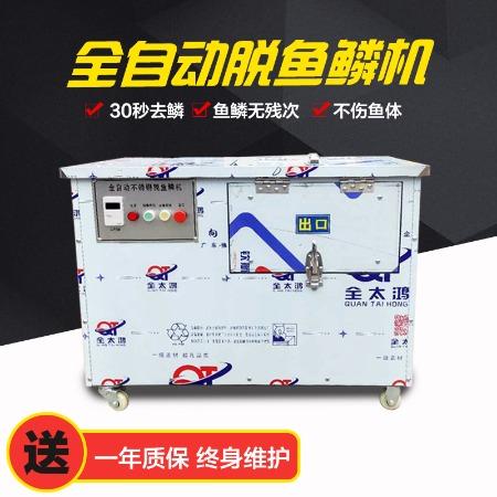 全自动脱鳞机 高效快速脱鳞机 鱼鳞机 500--1000型脱鳞机