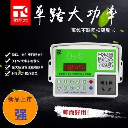 单路大功率智能充电插座,拓创智能充电桩